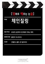 도서 이미지 - [영화로 배우는 논술] 체인질링