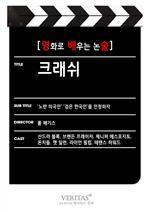 도서 이미지 - [영화로 배우는 논술] 크래쉬