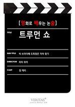 도서 이미지 - [영화로 배우는 논술] 트루먼 쇼