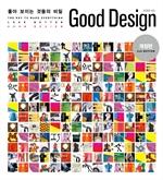 도서 이미지 - Good Design : 좋아 보이는 것들의 비밀 [개정판]