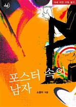 도서 이미지 - 포스터 속의 남자