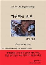 도서 이미지 - 거위치는 소녀