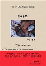 도서 이미지 - 향나무