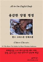 도서 이미지 - 용감한 양철 병정