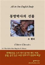 도서 이미지 - 동방박사의 선물