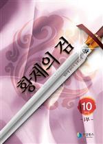 도서 이미지 - 황제의 검 1부