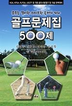도서 이미지 - 골프문제집 500제