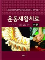 도서 이미지 - 운동재활치료 1