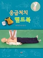 도서 이미지 - 응급처치 핸드북