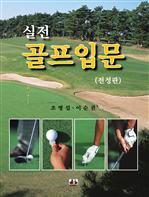 도서 이미지 - 실전 골프입문 (전정판)