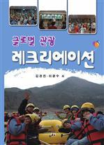 도서 이미지 - 글로벌 관광 레크리에이션