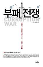 도서 이미지 - 부패전쟁
