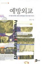 도서 이미지 - 예방외교
