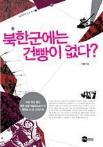 도서 이미지 - 북한군에는 건빵이 없다?