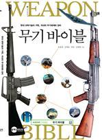 도서 이미지 - 무기 바이블