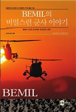 도서 이미지 - BEMIL의 비밀스런 군사이야기