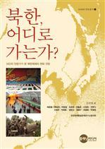 도서 이미지 - 북한, 어디로 가는가?