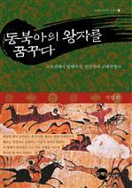도서 이미지 - 동북아의 왕자를 꿈꾸다