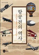 도서 이미지 - 항공전의 역사