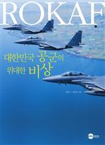 도서 이미지 - 대한민국 공군의 위대한 비상