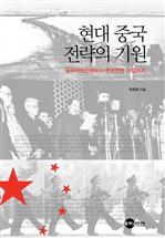도서 이미지 - 현대 중국 전략의 기원