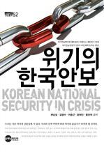도서 이미지 - 위기의 한국안보