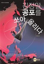 도서 이미지 - 김정일, 공포를 쏘아올리다