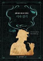 도서 이미지 - 〈셜록 홈즈 시리즈 09 - 셜록 홈즈의 사건집〉 사자 갈기