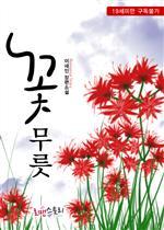도서 이미지 - [합본] 꽃무릇(전2권/완결)