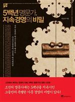 도서 이미지 - 5백년 명문가 지속경영의 비밀