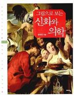 도서 이미지 - 〈명화 속 이야기 09〉 그림으로 보는 신화와 의학