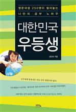 도서 이미지 - 대한민국 우등생