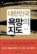 도서 이미지 - 대한민국 욕망의 지도
