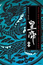 도서 이미지 - 중국사열전 황제