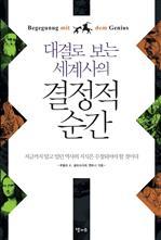 도서 이미지 - 대결로 보는 세계사의 결정적 순간