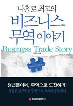 도서 이미지 - 나홀로 최고의 비즈니스 무역 이야기