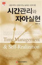 도서 이미지 - 시간관리와 자아실현