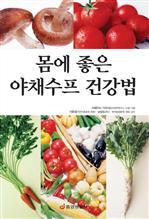 도서 이미지 - 몸에 좋은 야채수프 건강법