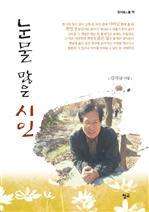 도서 이미지 - 〈청어시인선 94〉 눈물 많은 시인