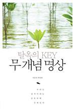 도서 이미지 - 탈옥의 키(Key) 무 개념 명상