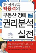 도서 이미지 - 투자자의 멘토 박용석의 부동산 경매 권리분석 첫걸음