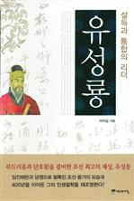 도서 이미지 - 설득과 통합의 리더 유성룡