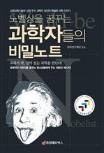 도서 이미지 - 노벨상을 꿈꾸는 과학자들의 비밀노트
