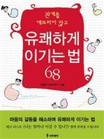 도서 이미지 - 관계를 깨뜨리지 않고 유쾌하게 이기는 법 68