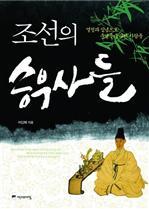 도서 이미지 - 조선의 승부사들