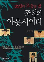 도서 이미지 - 조선의 아웃사이더