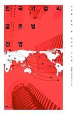 도서 이미지 - 한국기업의 글로벌 경영