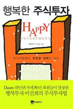 도서 이미지 - 행복한 주식투자