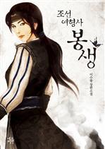 도서 이미지 - 조선 여형사 봉생