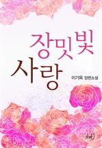 도서 이미지 - 장밋빛 사랑